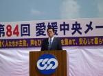中村愛媛県知事